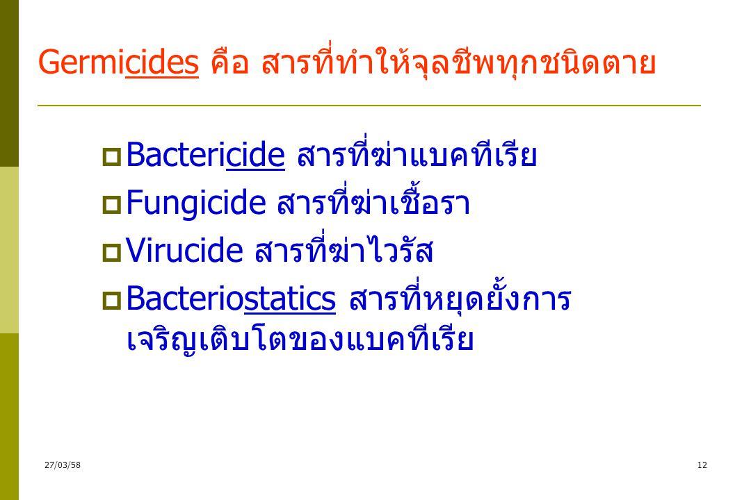 Germicides คือ สารที่ทำให้จุลชีพทุกชนิดตาย