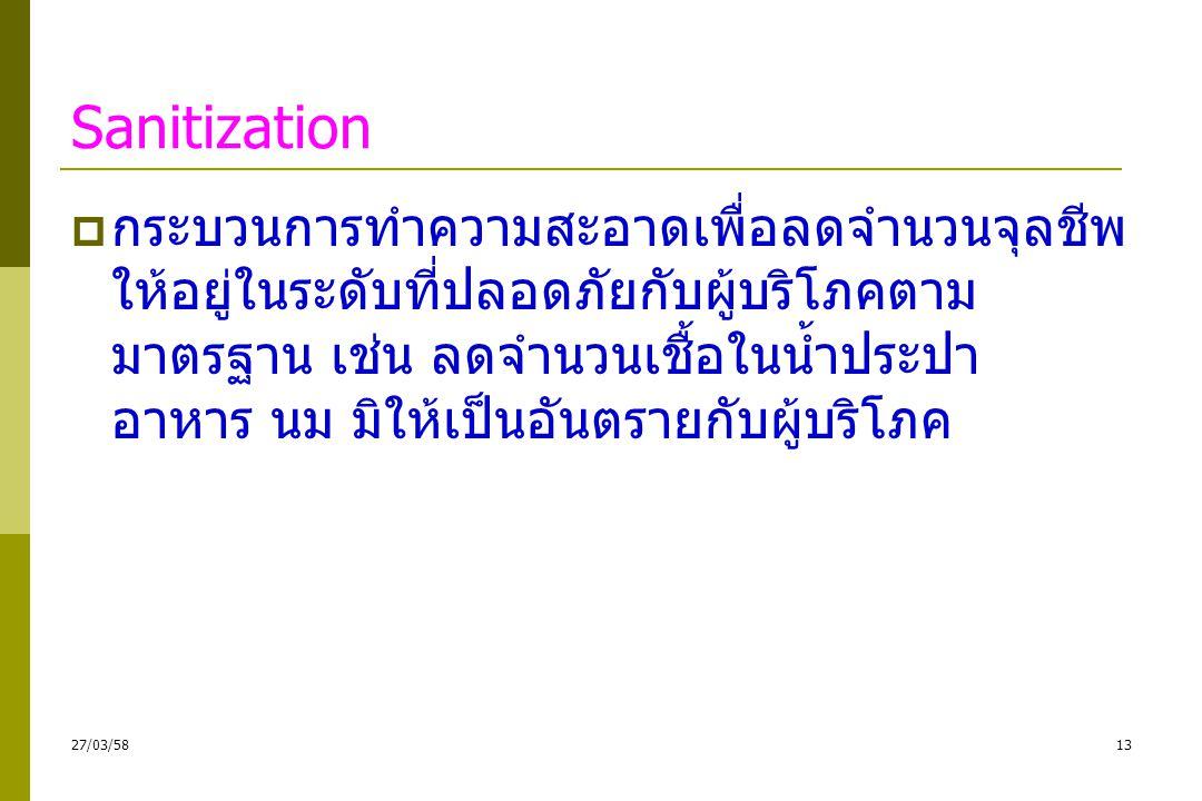 Sanitization