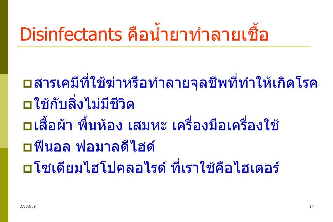 Disinfectants คือน้ำยาทำลายเชื้อ