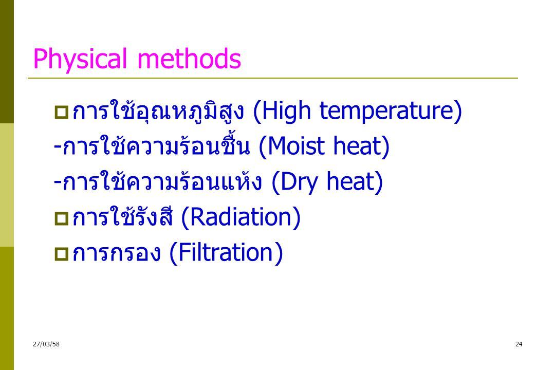 Physical methods การใช้อุณหภูมิสูง (High temperature)