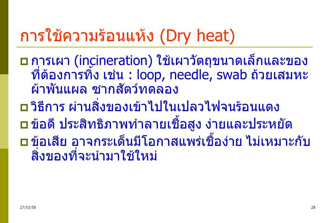การใช้ความร้อนแห้ง (Dry heat)