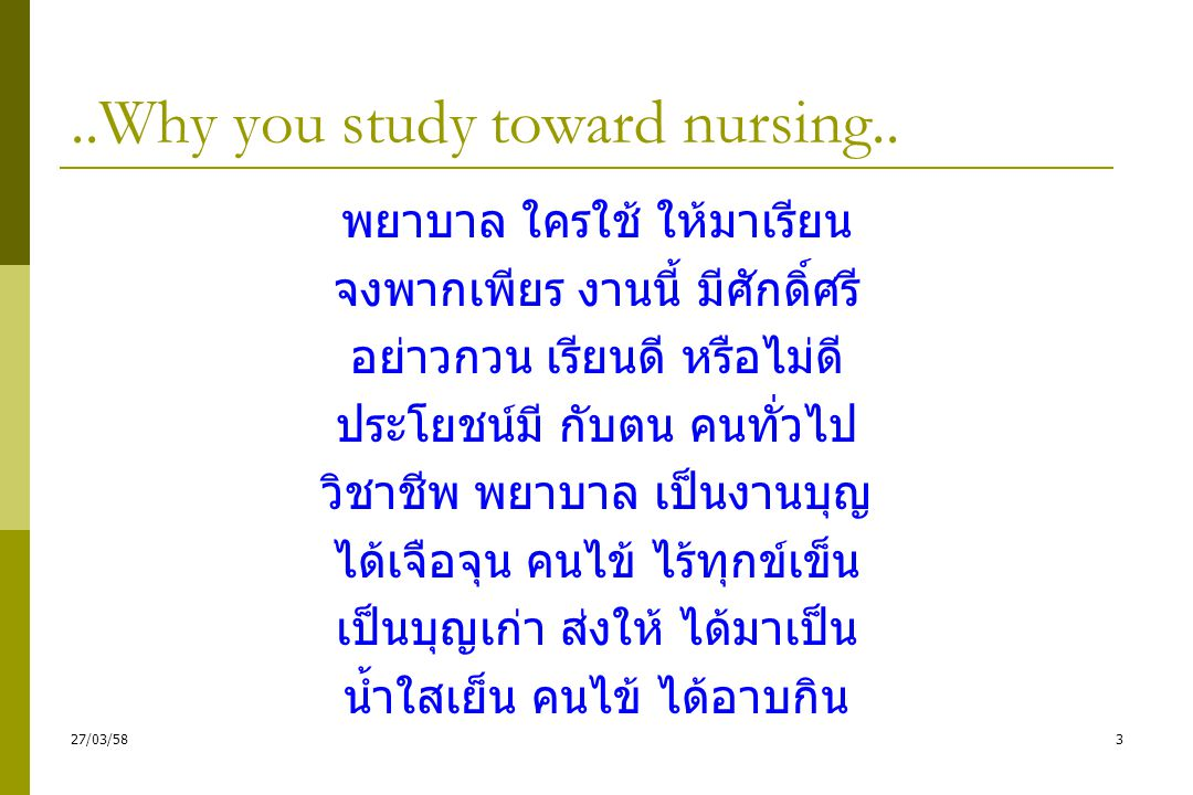 ..Why you study toward nursing..