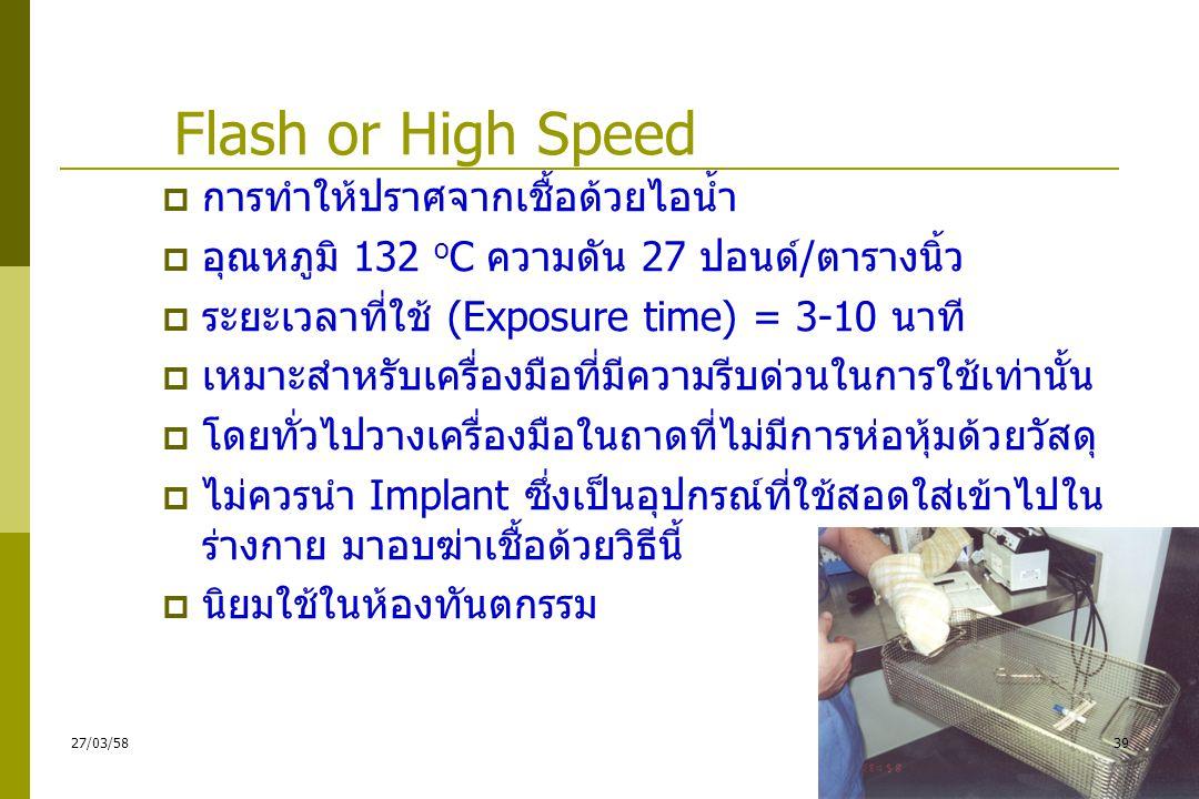 Flash or High Speed การทำให้ปราศจากเชื้อด้วยไอน้ำ