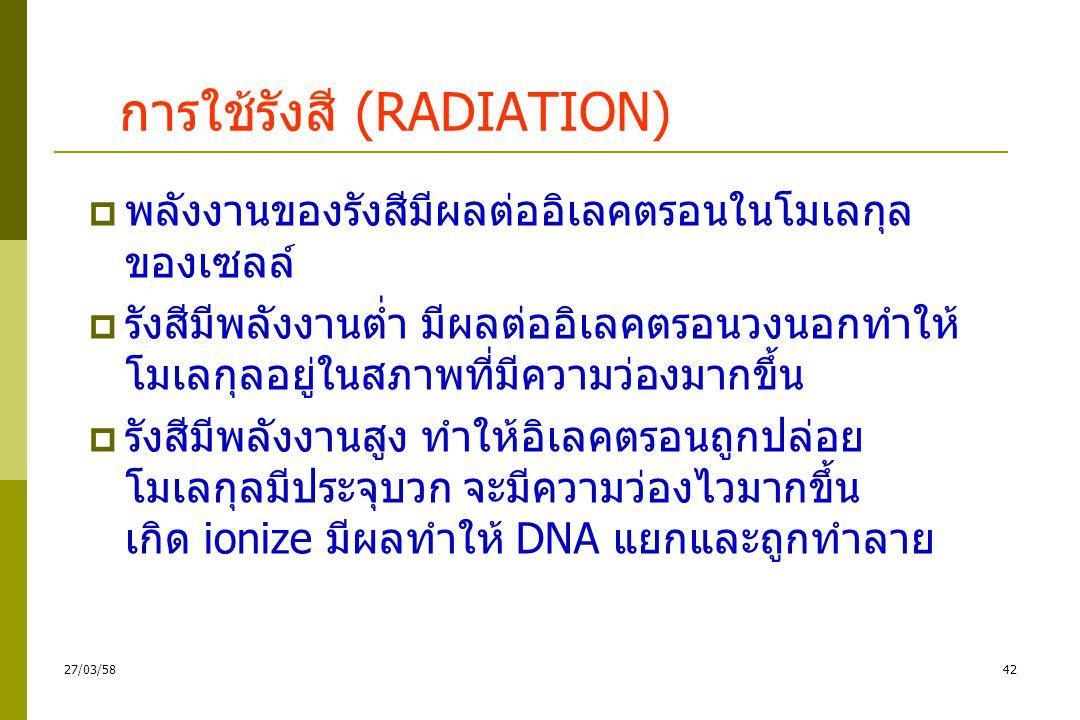 การใช้รังสี (RADIATION)