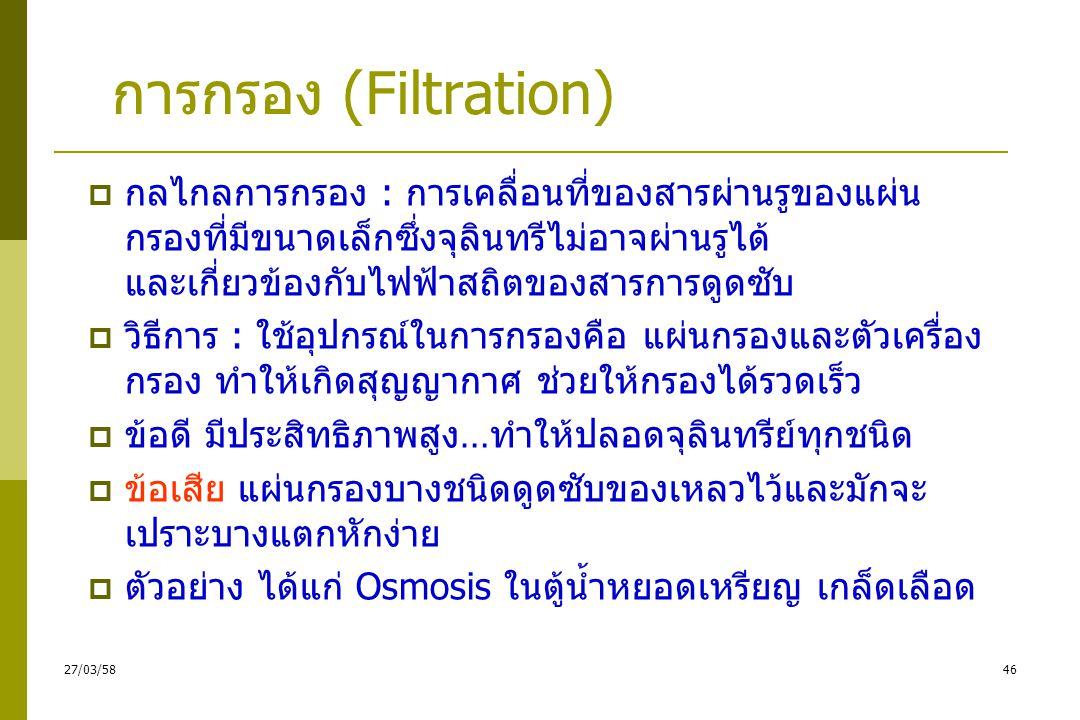 การกรอง (Filtration)