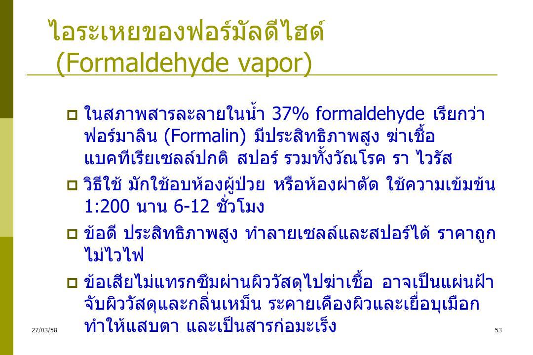 ไอระเหยของฟอร์มัลดีไฮด์ (Formaldehyde vapor)