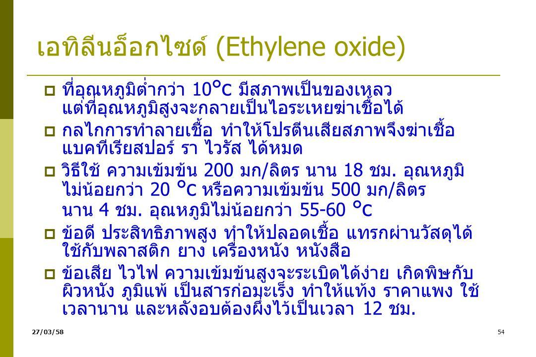 เอทิลีนอ็อกไซด์ (Ethylene oxide)