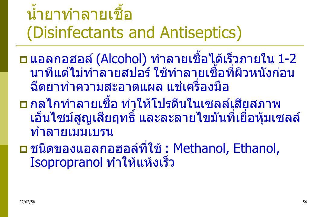 น้ำยาทำลายเชื้อ (Disinfectants and Antiseptics)