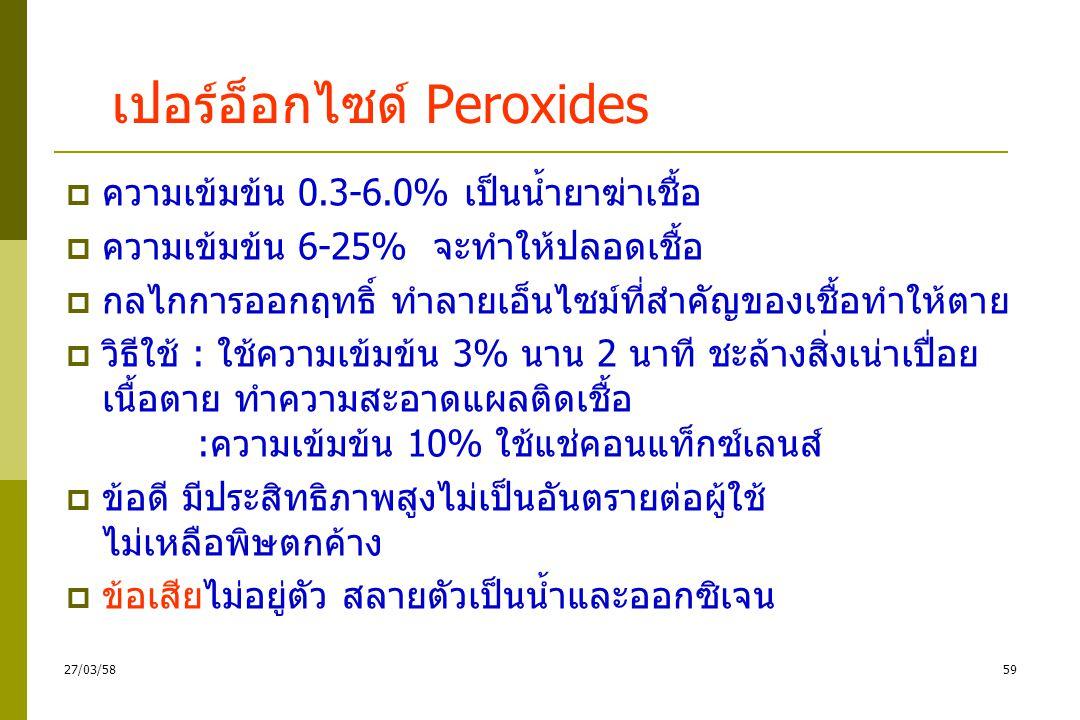 เปอร์อ็อกไซด์ Peroxides