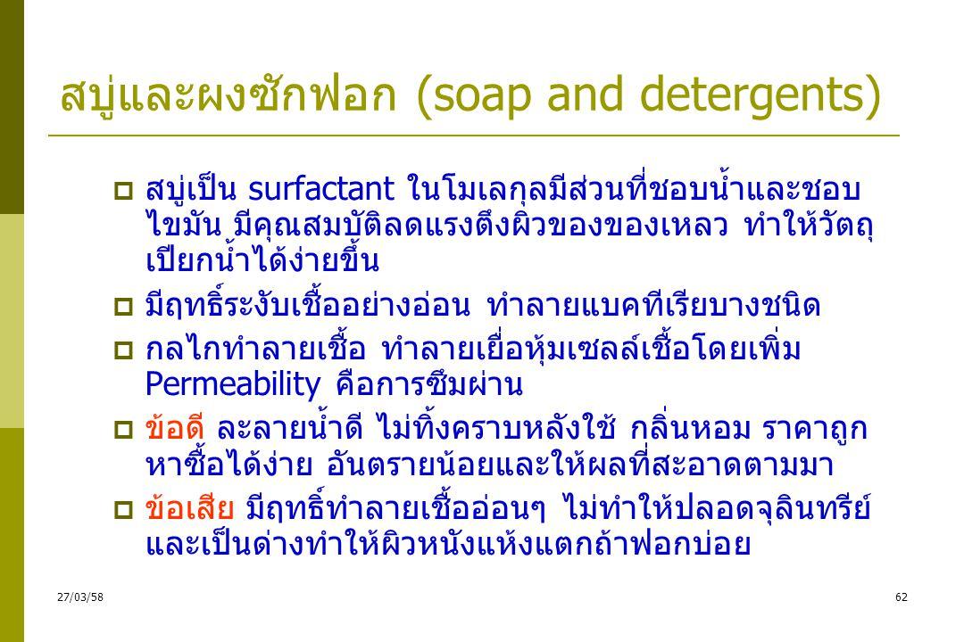 สบู่และผงซักฟอก (soap and detergents)