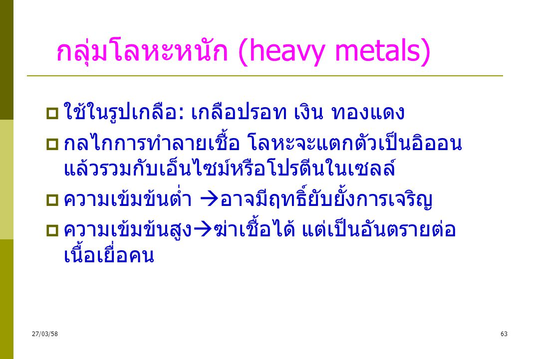 กลุ่มโลหะหนัก (heavy metals)