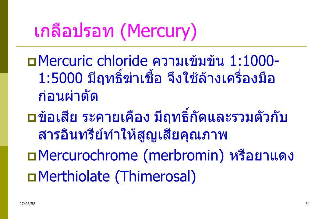 เกลือปรอท (Mercury) Mercuric chloride ความเข้มข้น 1:1000-1:5000 มีฤทธิ์ฆ่าเชื้อ จึงใช้ล้างเครื่องมือก่อนผ่าตัด.