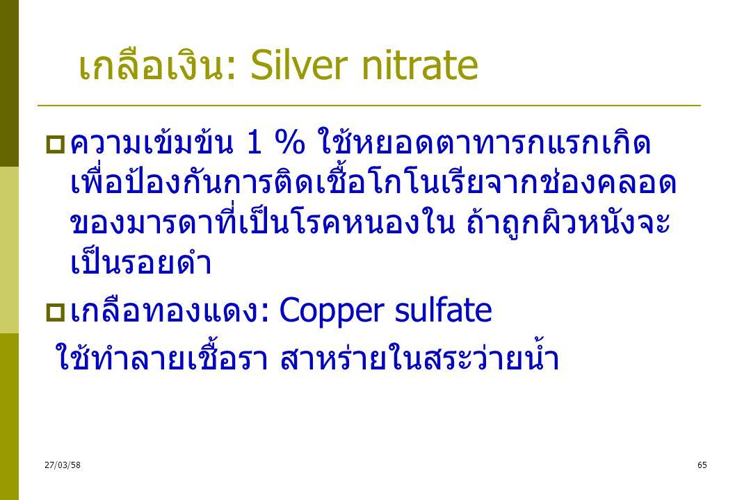 เกลือเงิน: Silver nitrate