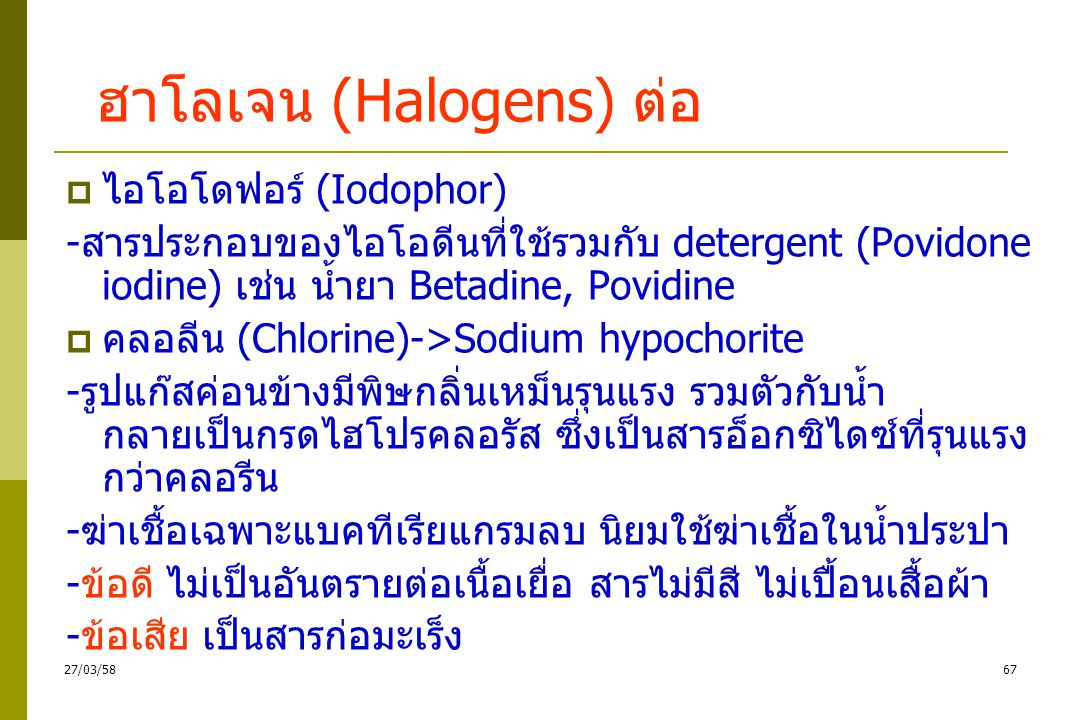 ฮาโลเจน (Halogens) ต่อ