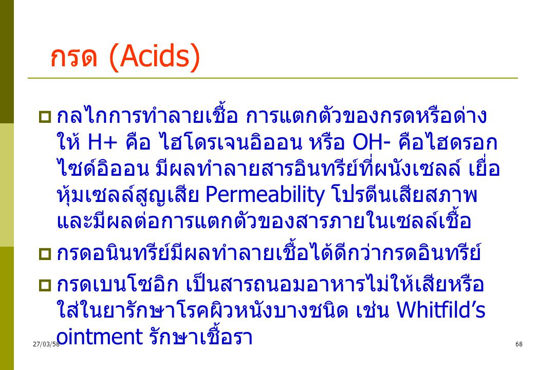 กรด (Acids)