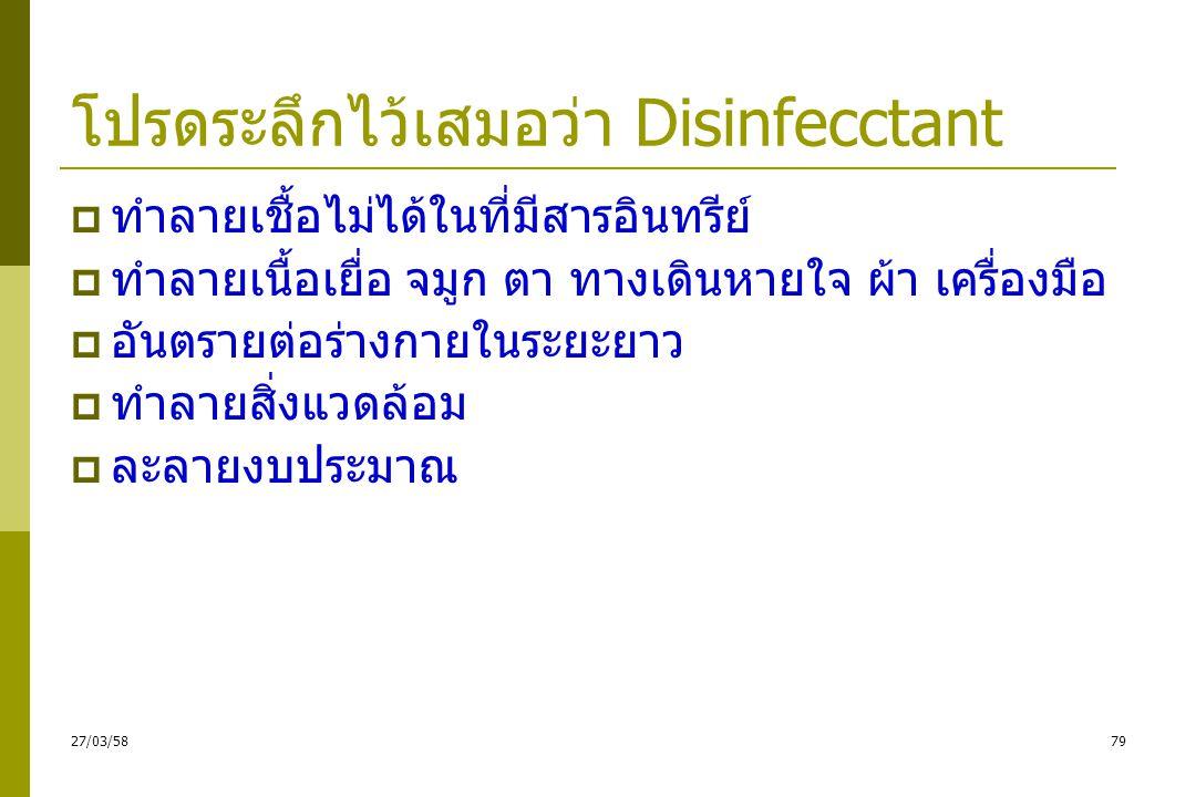 โปรดระลึกไว้เสมอว่า Disinfecctant