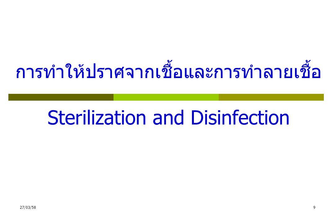 การทำให้ปราศจากเชื้อและการทำลายเชื้อ Sterilization and Disinfection