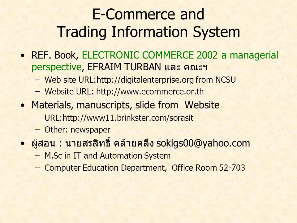 E-Commerce and Trading Information System