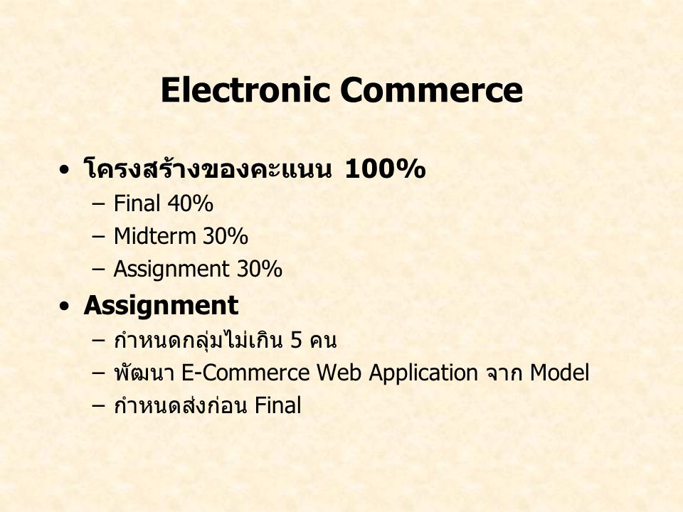 Electronic Commerce โครงสร้างของคะแนน 100% Assignment Final 40%
