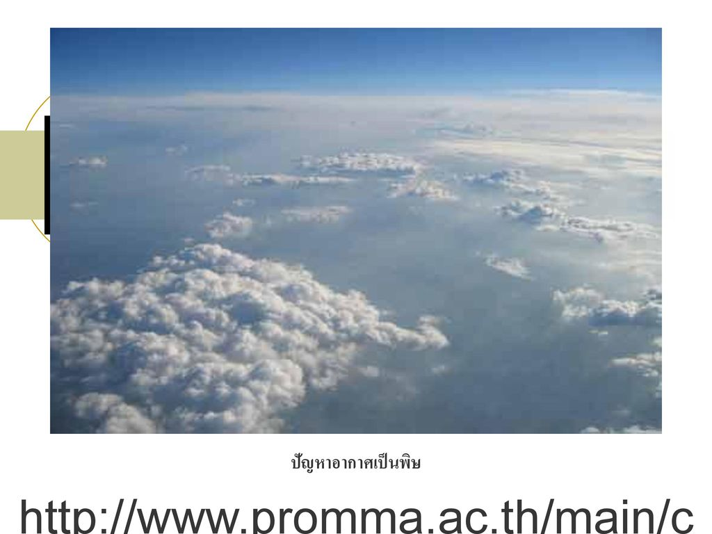 ปัญหาอากาศเป็นพิษ http://www.promma.ac.th/main/chemistry/boonrawd_site/air_pollution.htm