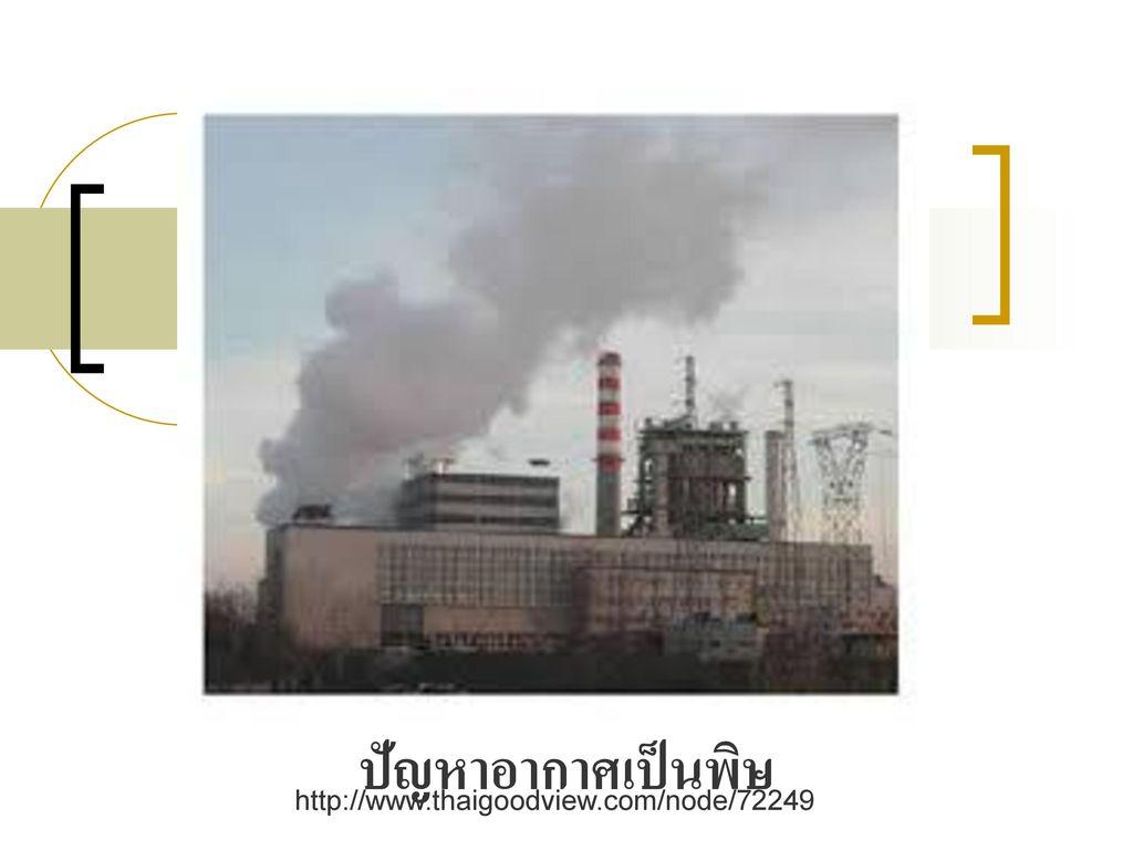 ปัญหาอากาศเป็นพิษ http://www.thaigoodview.com/node/72249
