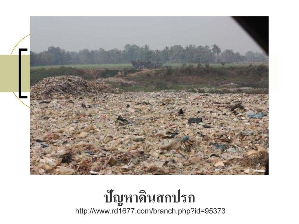 ปัญหาดินสกปรก http://www.rd1677.com/branch.php id=95373