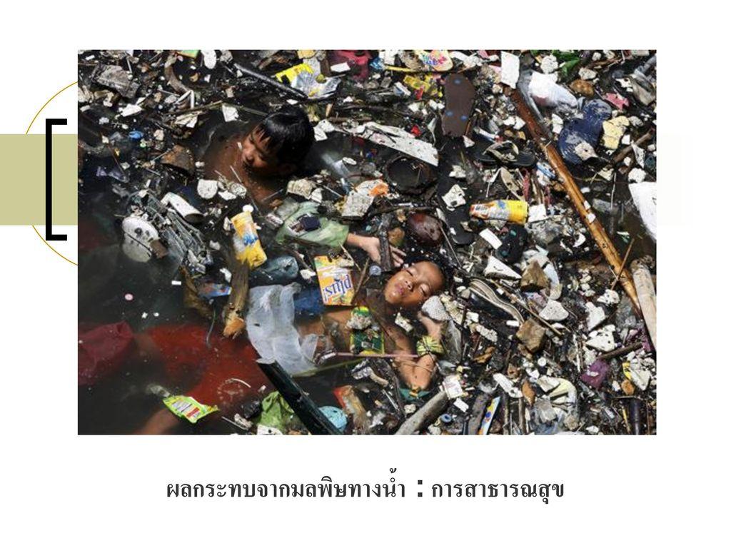 ผลกระทบจากมลพิษทางน้ำ : การสาธารณสุข