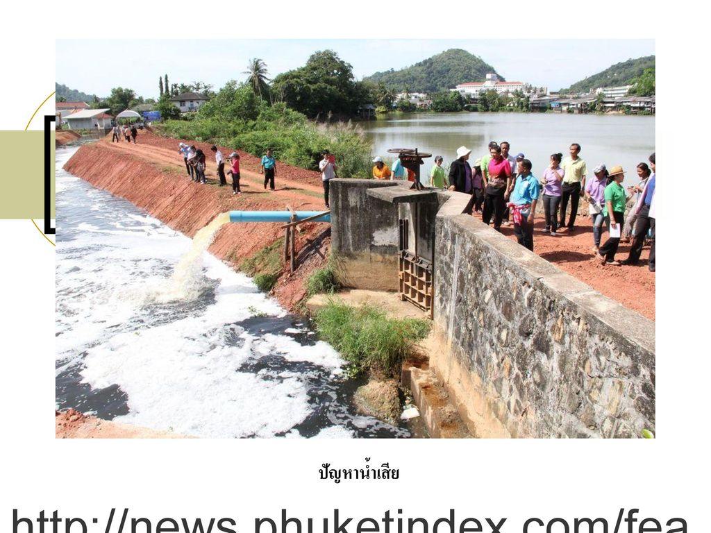 ปัญหาน้ำเสีย http://news.phuketindex.com/features/phuket-1968-208681.html