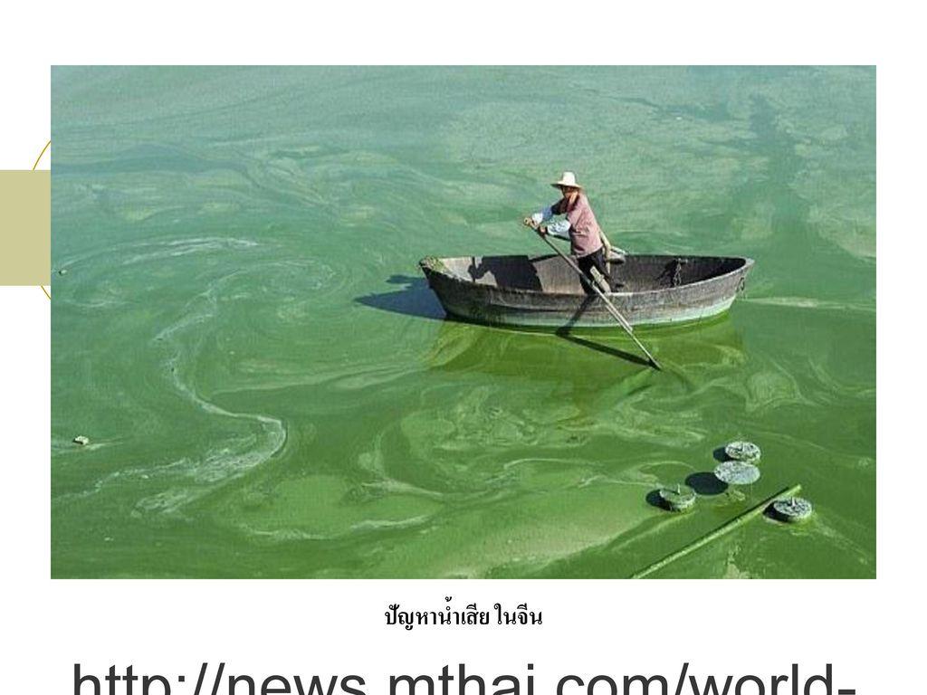 ปัญหาน้ำเสีย ในจีน http://news.mthai.com/world-news/222178.html