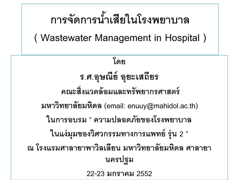 การจัดการน้ำเสียในโรงพยาบาล ( Wastewater Management in Hospital )