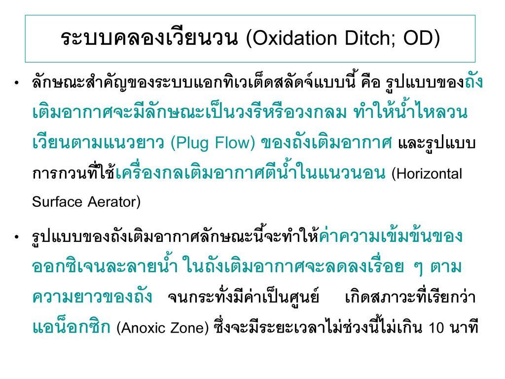 ระบบคลองเวียนวน (Oxidation Ditch; OD)