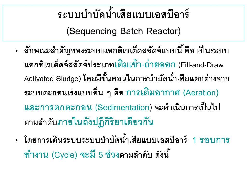 ระบบบำบัดน้ำเสียแบบเอสบีอาร์ (Sequencing Batch Reactor)