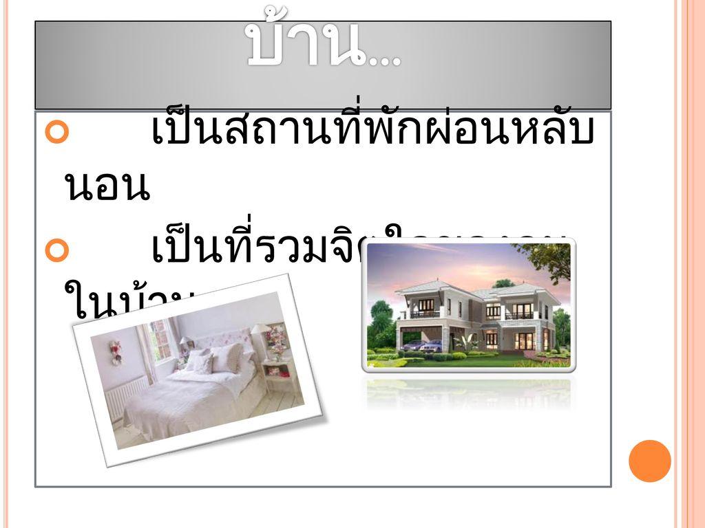 ความสำคัญของ...บ้าน... เป็นสถานที่พักผ่อนหลับ นอน