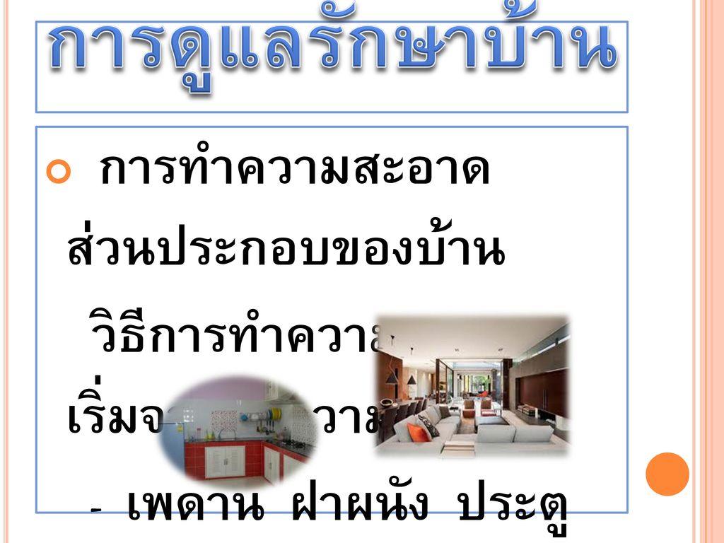 การดูแลรักษาบ้าน การทำความสะอาด ส่วนประกอบของบ้าน