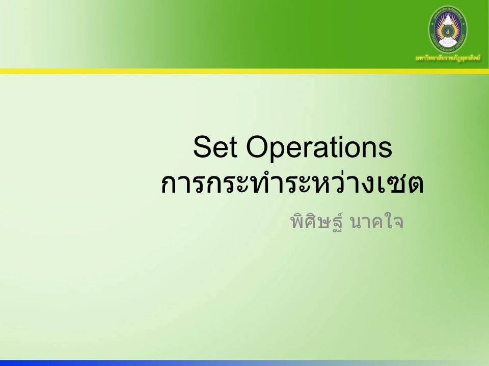 Set Operations การกระทำระหว่างเซต