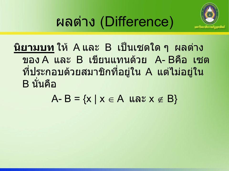 ผลต่าง (Difference)