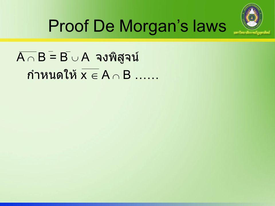 Proof De Morgan's laws A  B = B  A จงพิสูจน์ กำหนดให้ x  A  B ……
