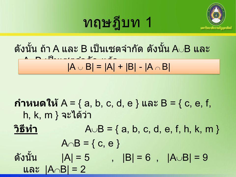 ทฤษฎีบท 1 ดังนั้น ถ้า A และ B เป็นเซตจำกัด ดังนั้น AB และ AB เป็นเซตจำกัด แล้ว.