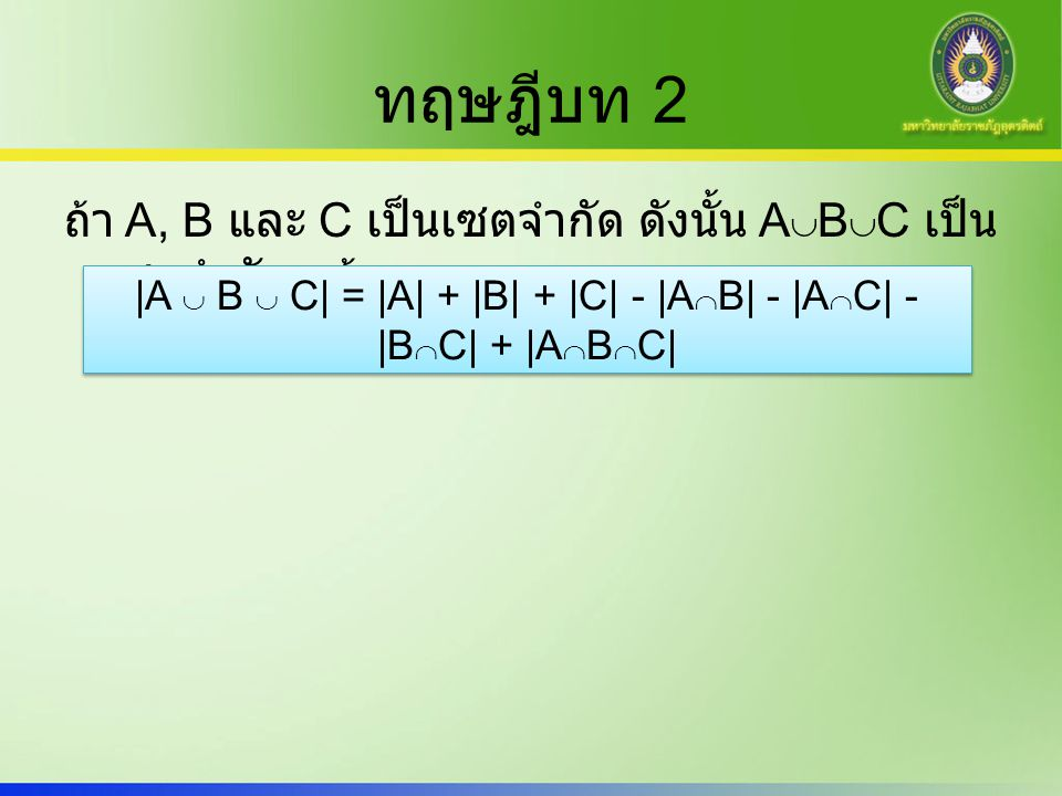 |A  B  C| = |A| + |B| + |C| - |AB| - |AC| - |BC| + |ABC|