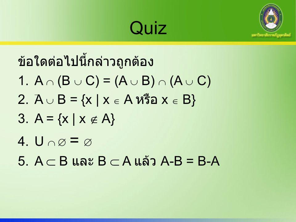 Quiz ข้อใดต่อไปนี้กล่าวถูกต้อง A  (B  C) = (A  B)  (A  C)
