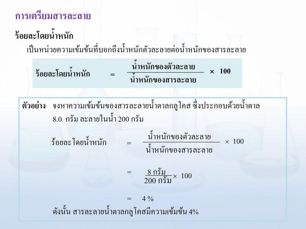การเตรียมสารละลาย ร้อยละโดยน้ำหนัก = 200 กรัม