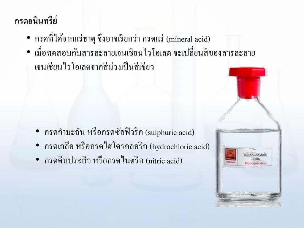 กรดอนินทรีย์ กรดที่ได้จากแร่ธาตุ จึงอาจเรียกว่า กรดแร่ (mineral acid)