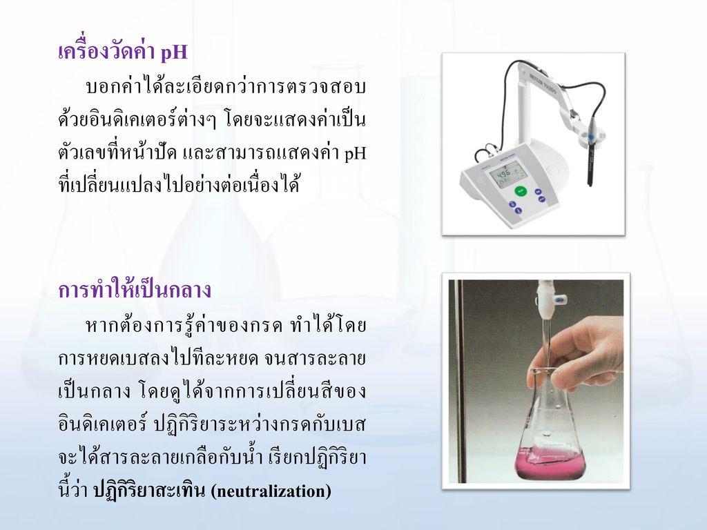 เครื่องวัดค่า pH การทำให้เป็นกลาง