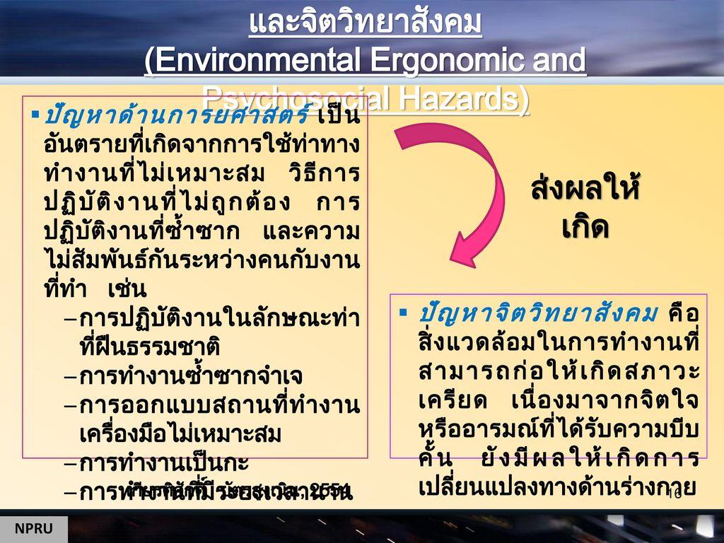 2.4 อันตรายจากสภาพแวดล้อมด้านการยศาสตร์และจิตวิทยาสังคม (Environmental Ergonomic and Psychosocial Hazards)