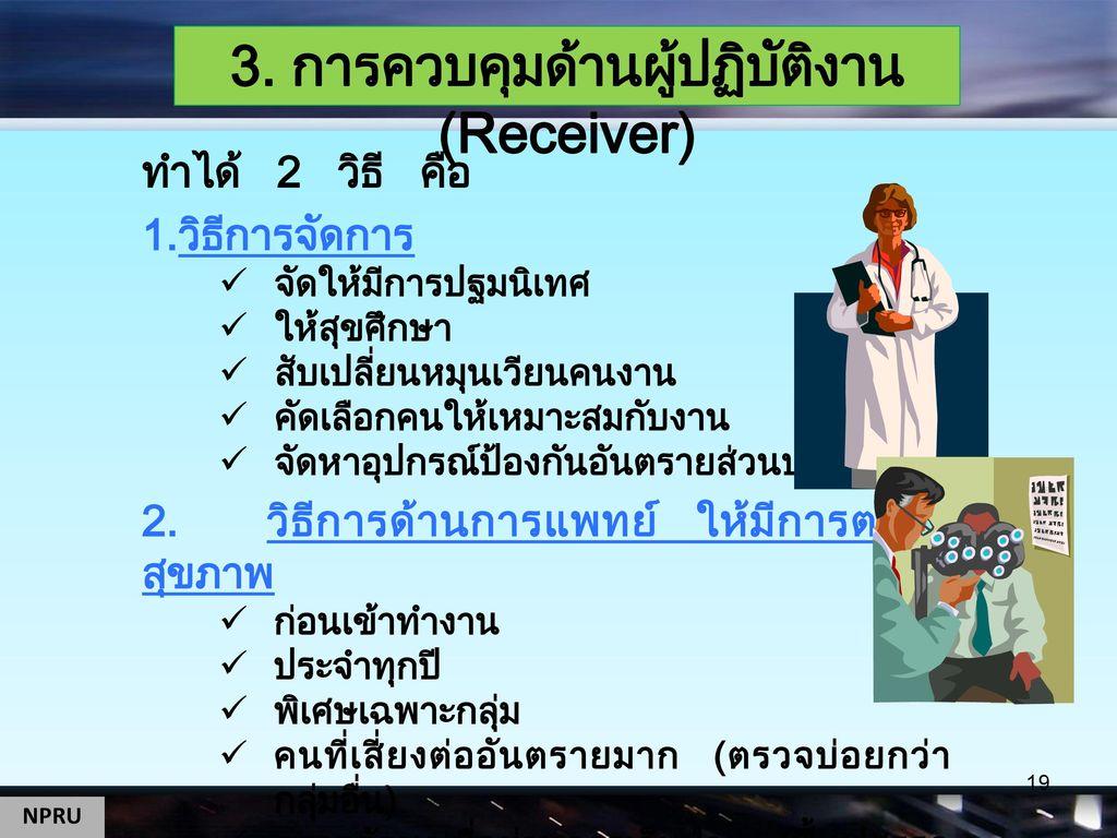 3. การควบคุมด้านผู้ปฏิบัติงาน (Receiver)