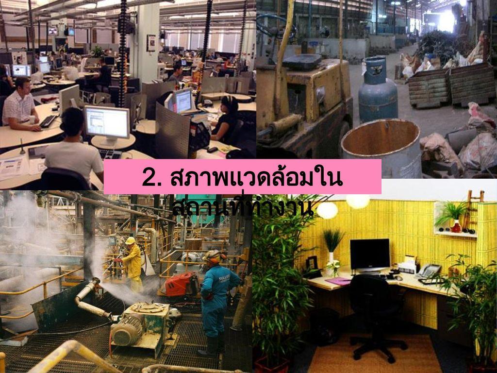 2. สภาพแวดล้อมในสถานที่ทำงาน