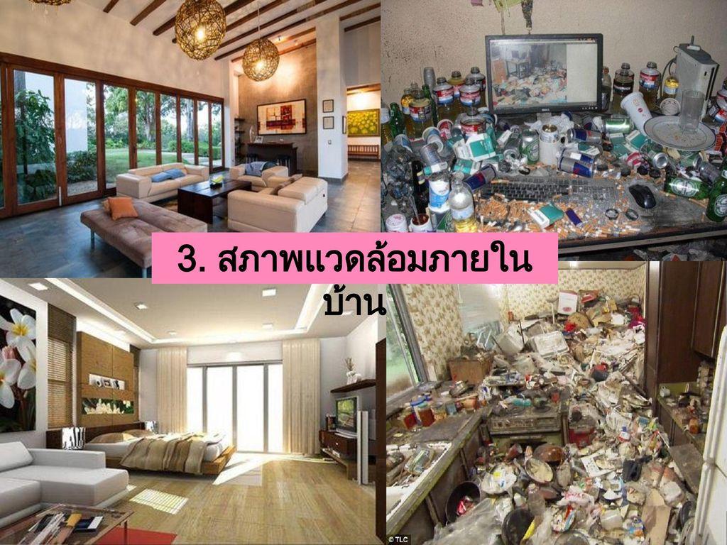 3. สภาพแวดล้อมภายในบ้าน