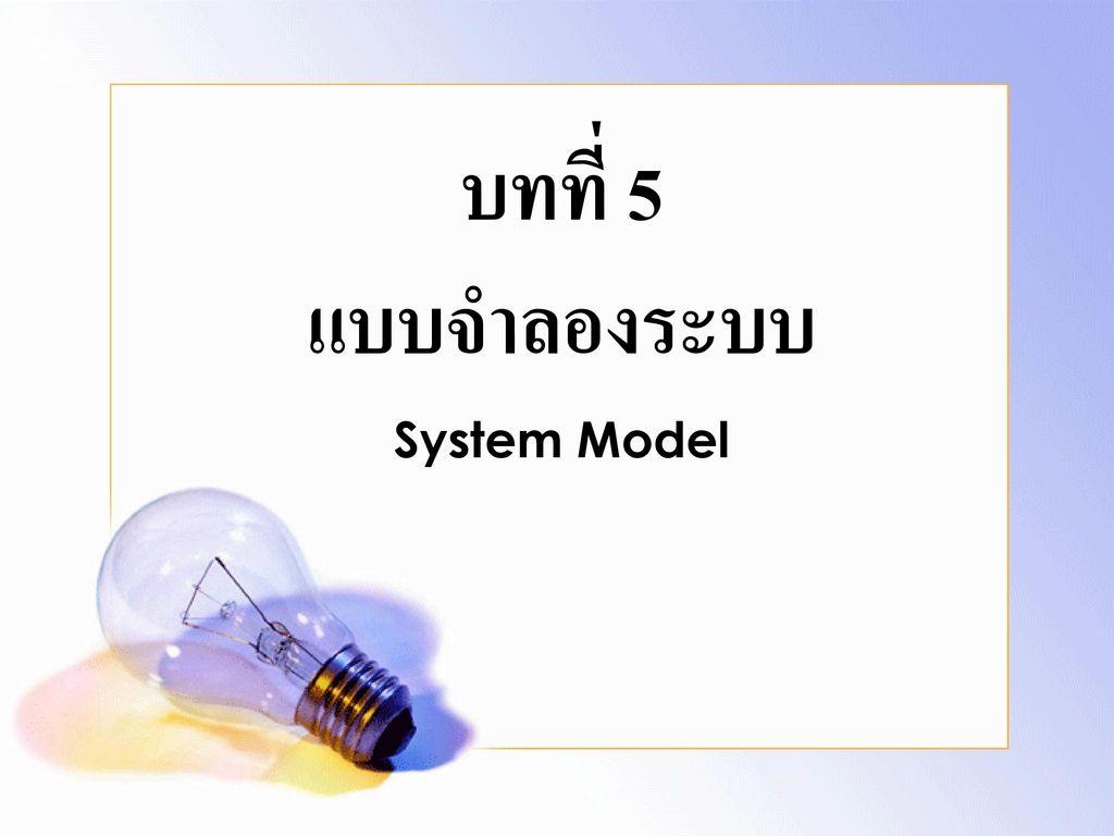 บทที่ 5 แบบจำลองระบบ System Model