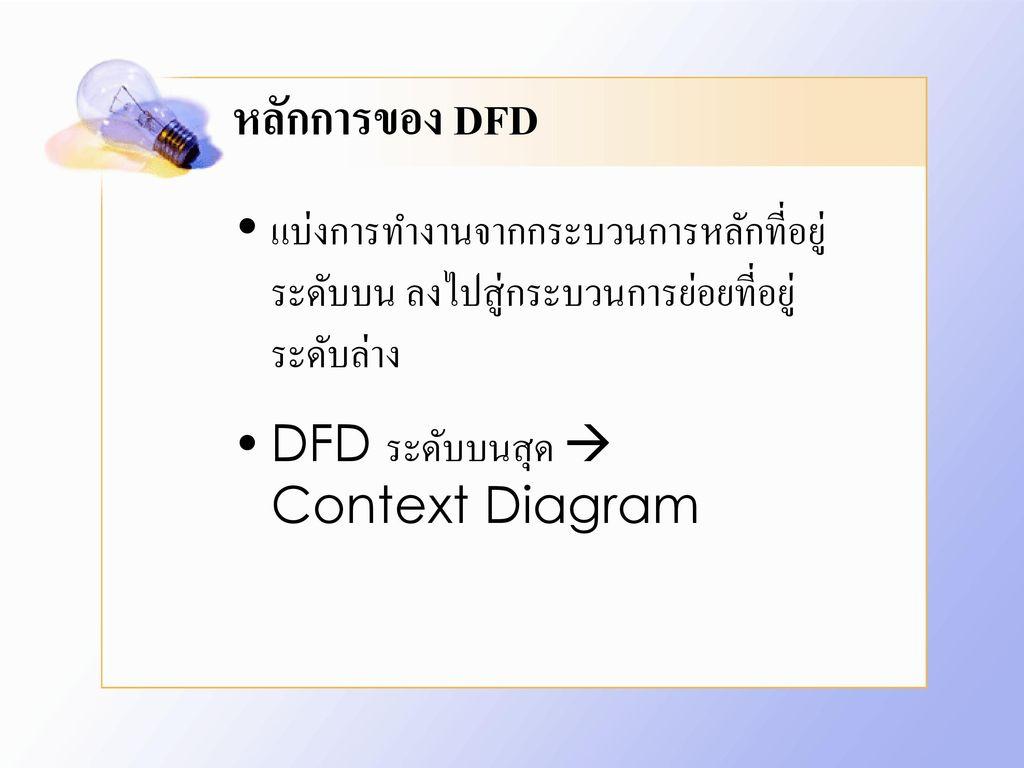 หลักการของ DFD แบ่งการทำงานจากกระบวนการหลักที่อยู่ระดับบน ลงไปสู่กระบวนการย่อยที่อยู่ระดับล่าง.