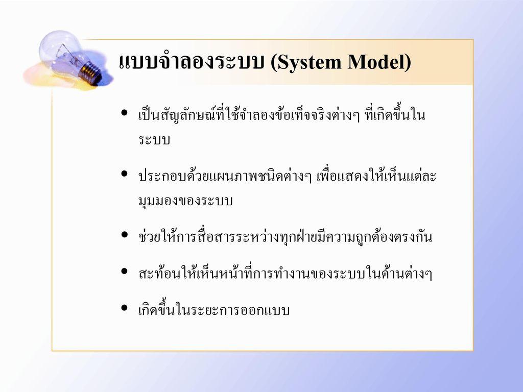 แบบจำลองระบบ (System Model)